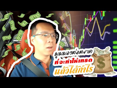 EP4 : มุมมองต่อตลาดที่จะทำให้ เทรด Forex แล้วได้กำไร