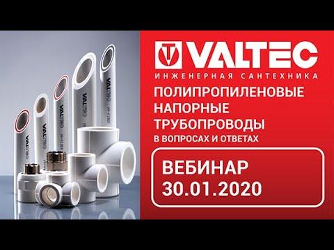 Полипропиленовые напорные трубопроводы в вопросах и ответах - вебинар 30.01.2020