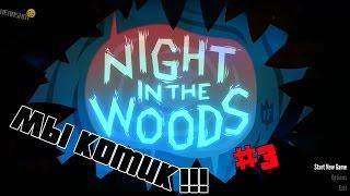 Прохождение игры Night In The Woods Мне Конец 3