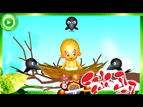 Malayalam Animation For Children - Po Po Pe Pe - Malayalam Animation Videos Part -3 [HD]