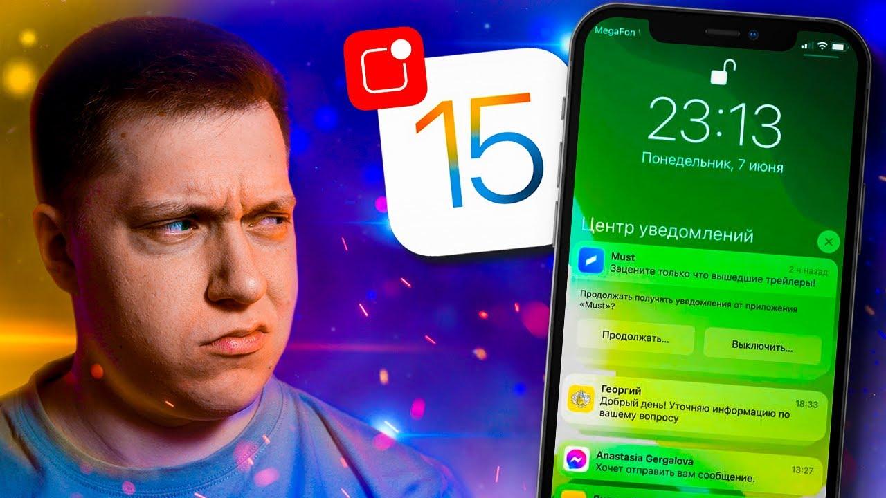 А надо ли это?! Новая Спорная функция уведомлений в iOS 15 на Айфоне! Apple, давай исправляй!