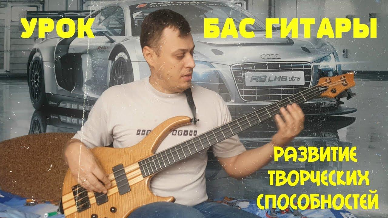 Урок бас гитары - Развитие творческих способностей