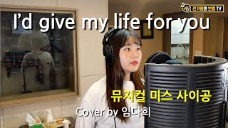 I'd give my life for you (뮤지컬 …