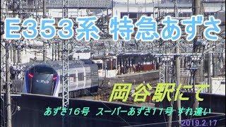 【Cross at the limited express Azusa Okaya station.】 中央東線 特急スーパーあずさ & あずさ 321