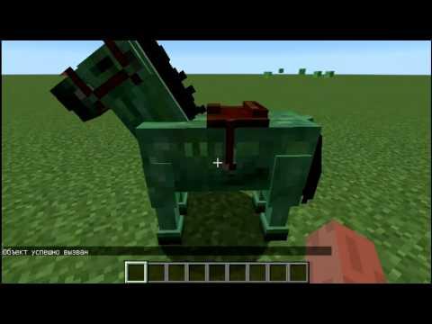 Как призвать лошадь зомби | Мир Майнкрафт