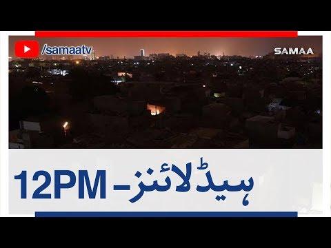 Samaa Headlines with Bulletin | 12 PM | SAMAA TV | 21 April 2018