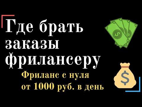 Как найти клиентов фрилансеру. Фриланс для начинающих от 1000 руб. в день! Удалённая работа.