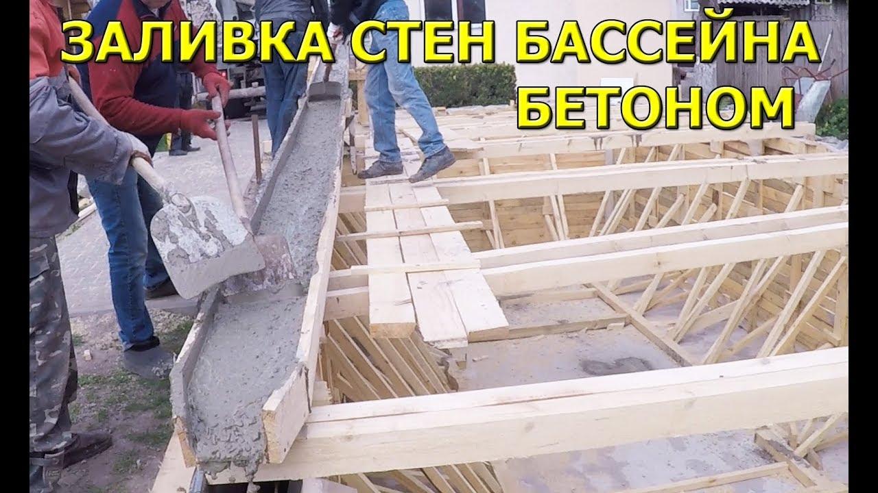 Заливаем бассейн бетоном бетон в мамадыше