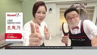 [k쇼핑] 스팀큐 더블…