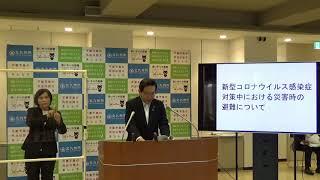 令和2年5月21日市長定例記者会見(リンク先ページで動画を再生します。)