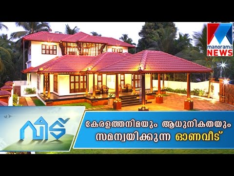 This home is a blend of tradition and novelty - Veedu -11-09-2016 | Manorama News