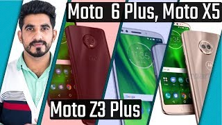 Moto G6 Plus, Moto X5, Moto Z3 Plus (2018): Leaks and specification [Hindi हिन्दी]