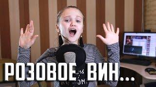 РОЗОВОЕ ВИН ... | Ксения Левчик | cover ( Элджей & Feduk ) УРА !!! Нас 300.000