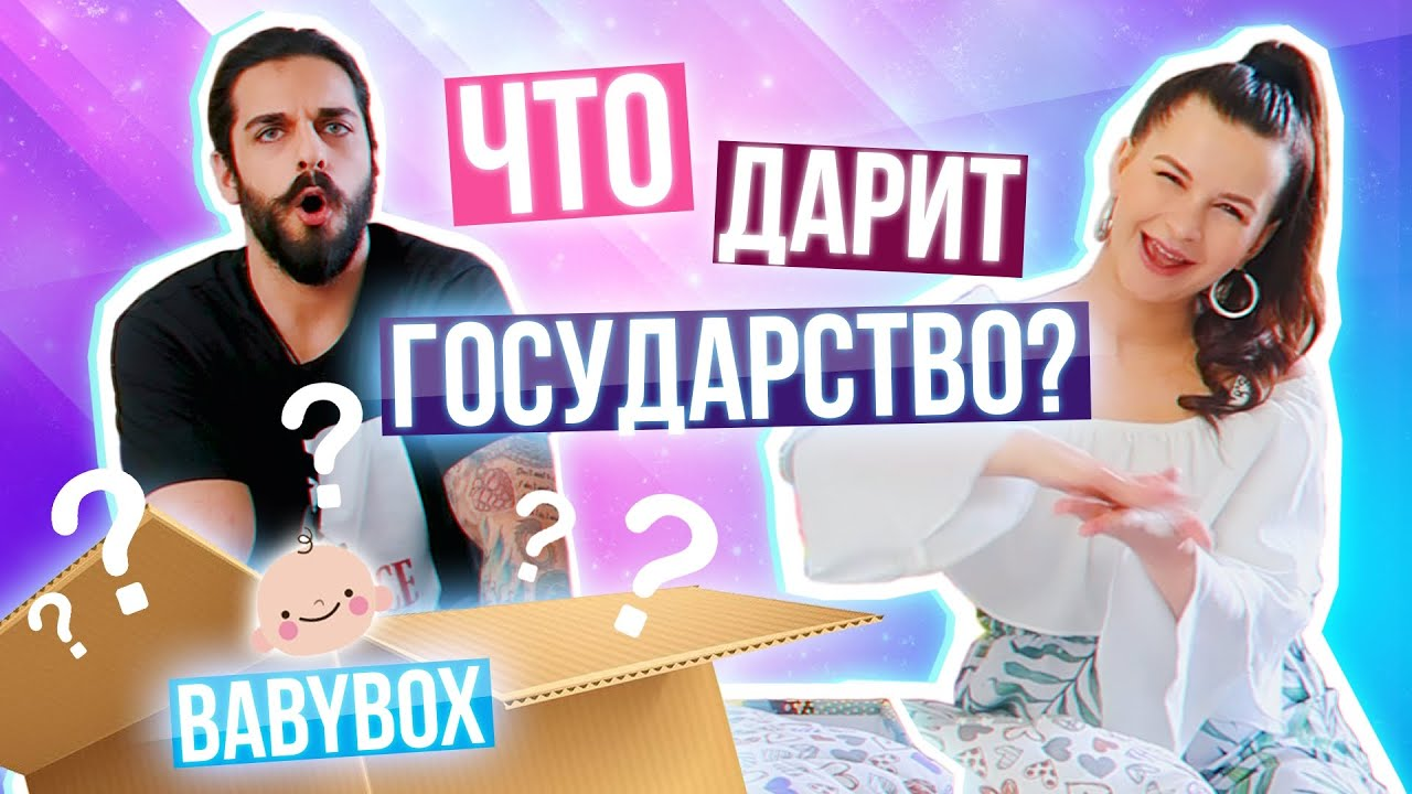 РАСПАКОВКА BABY-BOX от ГОСУДАРСТВА👶🏻