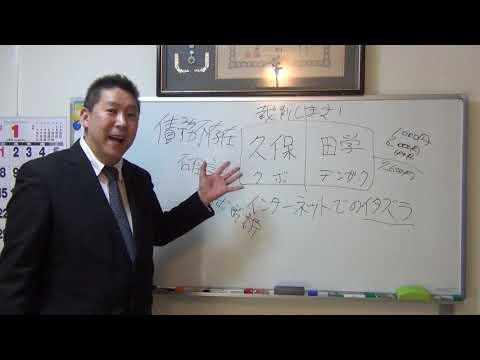 横山緑こと久保田学がNHKを提訴します