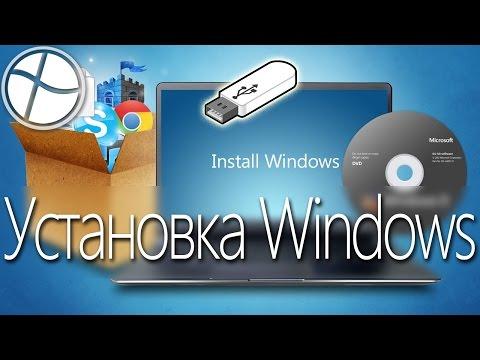 [F.A.Q] Как установить Windows 10 (любой) с флешки или диска (чистая установка)