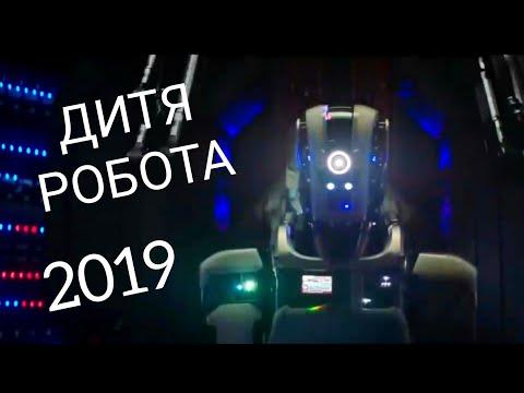 НОВЫЙ ТРЕЙЛЕР 2019 - ДИТЯ РОБОТА В ХОРОШЕМ КАЧЕСТВЕ | фантастика