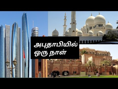 Volg In Tamil | Abu Dhabi  | Grand Mosque |  Emirates Palace | துபாய் சுற்றலாம் – Dubai Sutralam