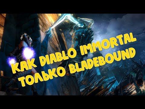 Bladebound! - В ОЖИДАНИИ DIABLO IMMORTAL!