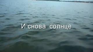 Окунева забава...(озеро Б. Кременкуль, липень 2018)