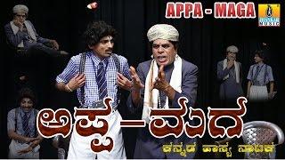 Appa Maga - Kannada Comedy Drama