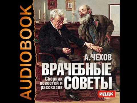 2000885 20 Аудиокнига. Чехов А. П. Детвора