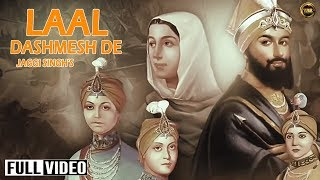 LATEST PUNJABI DEVOTIONAL SONG || LAAL DASHMESH DE || JAGGI SINGH || YAAR ANMULLE RECORDS thumbnail