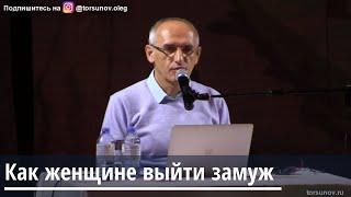 Торсунов О.Г.  Как женщине выйти замуж