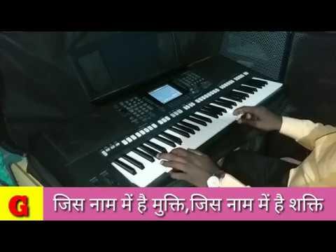 Yeshu Tera Naam Sabse Uncha Hai With Chords