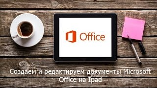 создаем и редактируем документы Microsoft Office на Ipad