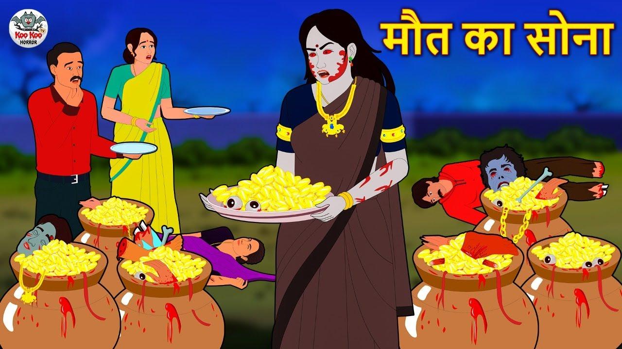 Download सोना बांटने वाली चुड़ैल   Stories in Hindi   Hindi Horror Stories   Hindi Kahaniya   Hindi Story