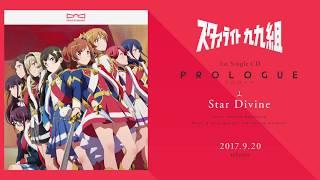 「少女☆歌劇 レヴュースタァライト」1stシングル「プロローグ -Star Divine-」  クロスフェード試聴