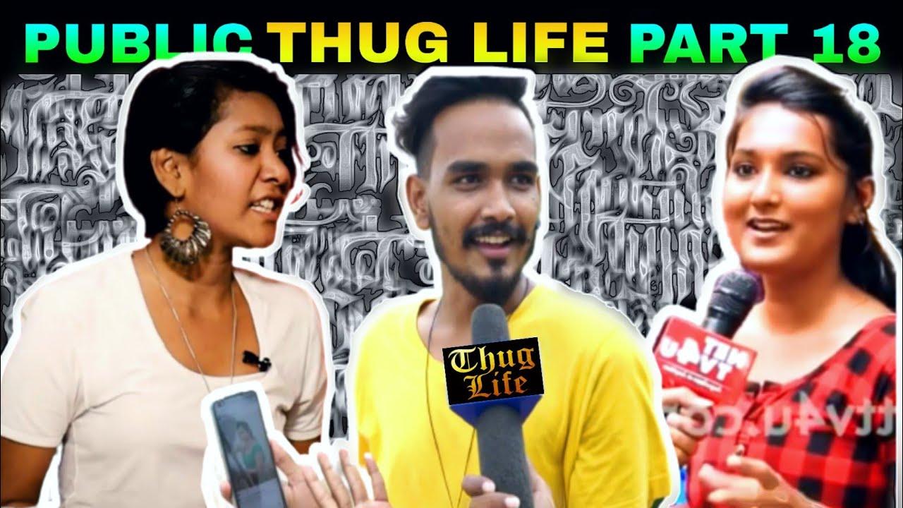 Download Public Thug Life Compilation Part 18 | Thug Life Tamil | Viral Memes