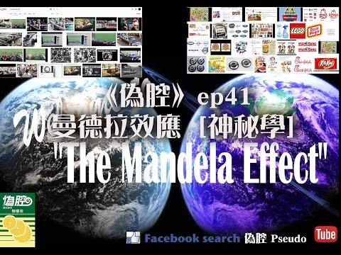 《偽腔》ep41  曼德拉效應  [神秘學] Mandela Effect Pseudo