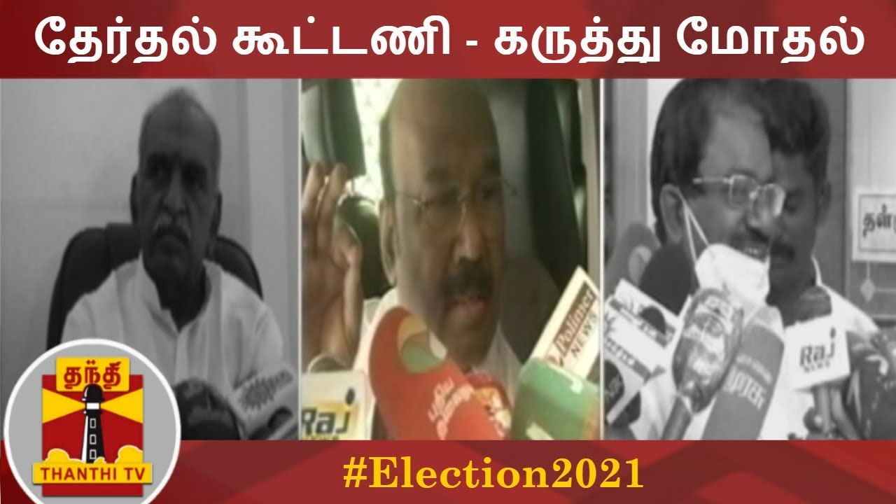 தேர்தல் கூட்டணி - கருத்து மோதல் | Election 2021 Pon Radhakrishnan | Jayakumar | TKS Elangovan
