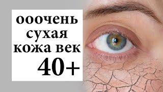 Как справиться с сухостью нижних век уход за сухой кожей под глазами после 40 лет Figurista blog