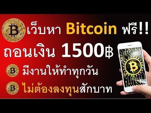 🔴เว็บหาบิทคอยน์ (Bitcoin) ฟรี!! พร้อมถอนเงิน 1500 บาท (เล่นมา 3 ปีจ่ายดีตลอด 100%)