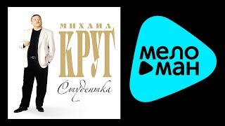 МИХАИЛ КРУГ - СТУДЕНТКА / MIKHAIL KRUG - STUDENTKA