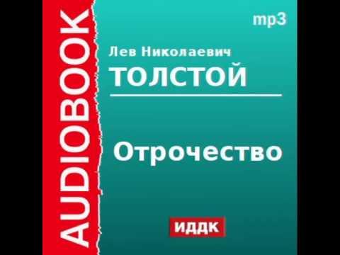 2000172_Glava_15_27_Аудиокнига. Толстой Лев Николаевич. «Отрочество»