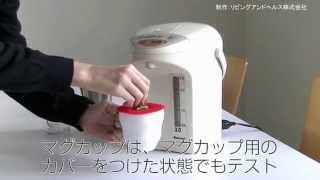 タンブラーとマグカップに熱湯を注いで保温力をテスト!どのくらい温度...