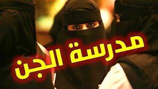 أغرب 7 مدارس في العالم .. منها مدرسة في السعودية