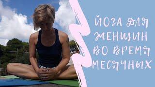 Йога для женщин во время месячных Мягкая практика 40 минут
