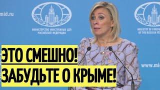 Срочно! Захарова УНИЧТОЖАЕТ Запад и фейки Украины о Крыме