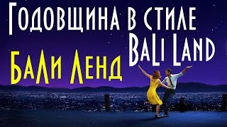 Фильм La La Land в реальности!