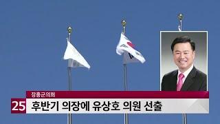 장흥군의회, 후반기 의장에 유상호 의원 선출