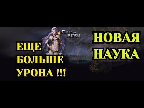 Clash Of Kings НОВАЯ НАУКА / Обновление в Clash Of Kings / RussianBes /