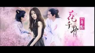 張碧晨 -《年輪》 電視劇花千骨插曲  |cc歌詞字幕