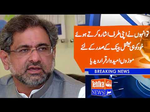 Governer state bank ask PM Abbasi for the new president of NBP