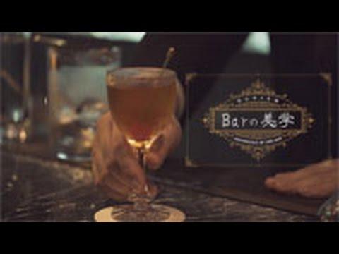 """スコットランドの英雄の名を冠したカクテル """"ロブ・ロイ(Rob Roy)""""   Barの美学 [barism]"""