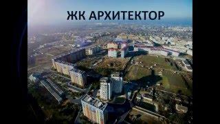 ЖК  Архитектор | Обзор новостроек Севастополя | Квартиры от  застройщика(, 2016-05-16T16:19:19.000Z)